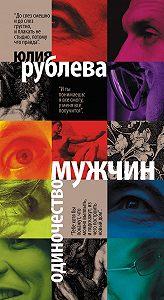 Юлия Рублева -Одиночество мужчин