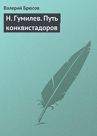 Валерий Брюсов -Н.Гумилев. Путь конквистадоров