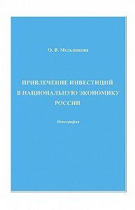 Ольга Мельникова -Привлечение инвестиций в национальную экономику России