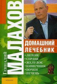 Геннадий Малахов - Домашний лечебник