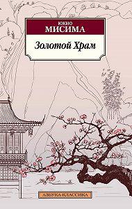 Юкио Мисима -Золотой храм