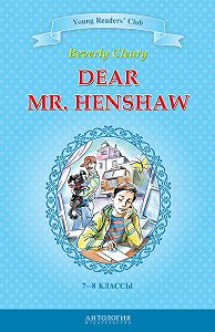 Беверли Клири -Dear Mr. Henshaw / Дорогой мистер Хеншоу. 7-8 классы