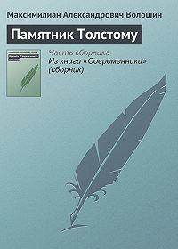 Максимилиан Александрович Волошин -Памятник Толстому