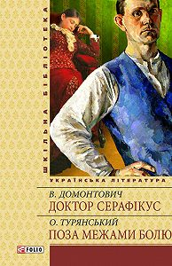 Осип Турянський -Доктор Серафікус. Поза межами болю