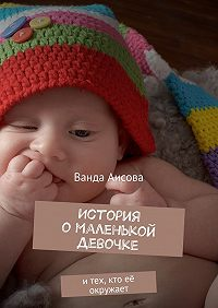 Ванда Аисова -История о маленькой Девочке. итех, кто её окружает