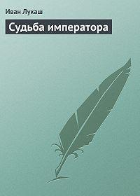 Иван Лукаш -Судьба императора
