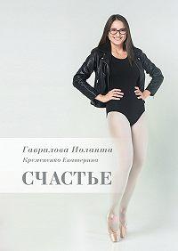 Иоланта Гаврилова -Счастье