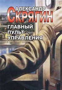 Александр Скрягин -Главный пульт управления