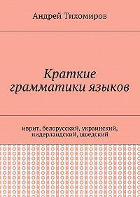 Андрей Тихомиров -Краткие грамматики языков. Иврит, белорусский, украинский, нидерландский, шведский
