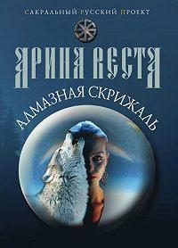 Арина Веста -Алмазная скрижаль