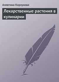 Алевтина Корзунова -Лекарственные растения в кулинарии