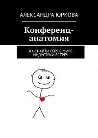 Александра Юркова - Конференц-анатомия