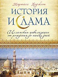 Маршалл Ходжсон -История ислама: Исламская цивилизация от рождения до наших дней