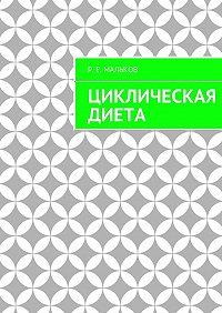 Р. Мальков - Циклическая диета