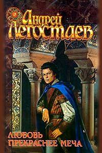 Андрей Николаев - Любовь прекраснее меча