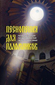И. Быкова - Песнопения для паломников, путешествующих по святым местам Палестины и Синая
