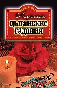 Ольга Захаренко - Лучшие цыганские гадания