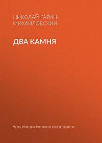 Николай Гарин-Михайловский -Два камня