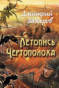Дмитрий Захаров -Летопись Чертополоха