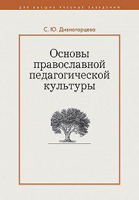 Светлана Дивногорцева -Основы православной педагогической культуры
