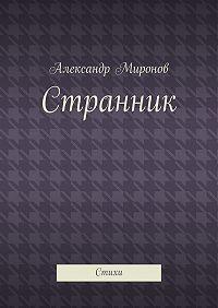 Александр Миронов -Странник. Стихи