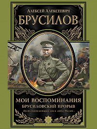 Алексей Брусилов - Мои воспоминания. Брусиловский прорыв