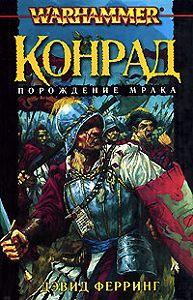 Дэвид Ферринг -Конрад