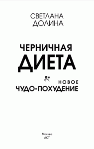 Светлана Долина - Черничная диета. Новое чудо-похудение