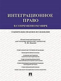 Коллектив авторов -Интеграционное право в современном мире: сравнительно-правовое исследование. Монография
