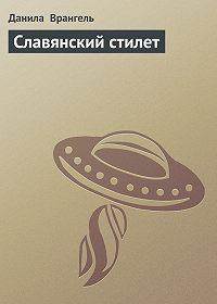 Данила Врангель -Славянский стилет