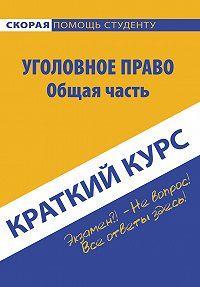 Коллектив авторов -Краткий курс по уголовному праву. Общая часть