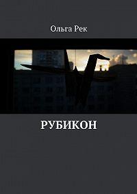 Ольга Рек -Рубикон