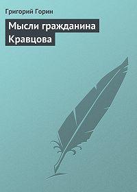 Григорий Горин -Мысли гражданина Кравцова