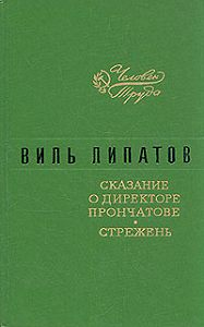 Виль Липатов -Сказание о директоре Прончатове