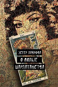 Эстер Лаврова -О пользе шарлатанства