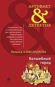 Наталья Александрова -Волшебный город
