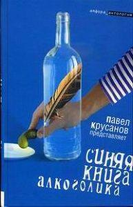 Павел Васильевич Крусанов -Синяя книга алкоголика