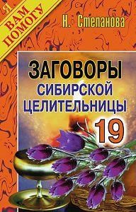 Наталья Ивановна Степанова -Заговоры сибирской целительницы. Выпуск 19