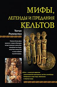 Томас  Роллестон -Мифы, легенды и предания кельтов