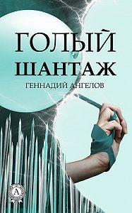 Геннадий Ангелов -Голый шантаж