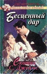 Скотни Джеймс -Бесценный дар