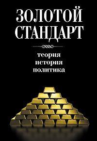 Сборник -Золотой стандарт: теория, история, политика