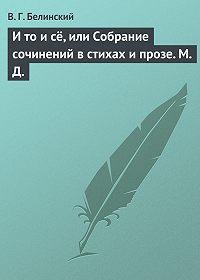 В. Г. Белинский -И то и сё, или Собрание сочинений в стихах и прозе. М. Д.