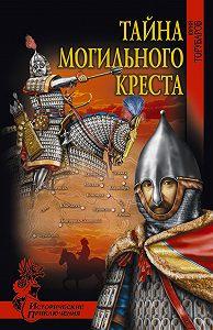 Юрий Торубаров -Тайна могильного креста