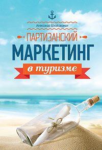 Александр Шнайдерман -Партизанский маркетинг в туризме