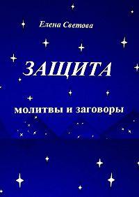 Елена Светова -Защита. Молитвы и заговоры