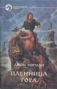 Джон Норман -Пленница Гора