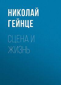 Николай Гейнце -Сцена и жизнь