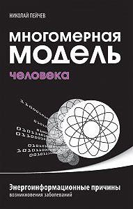 Николай Пейчев -Многомерная модель человека. Энергоинформационные причины возникновения заболеваний
