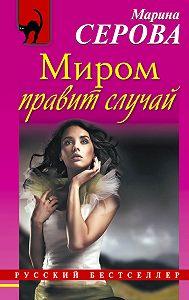 Марина Серова -Миром правит случай